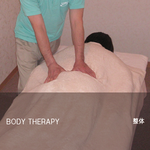 BODY THERAPY | ボディセラピー